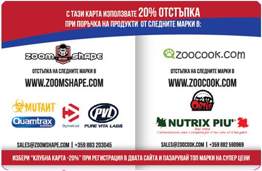 Промо Карта spartak