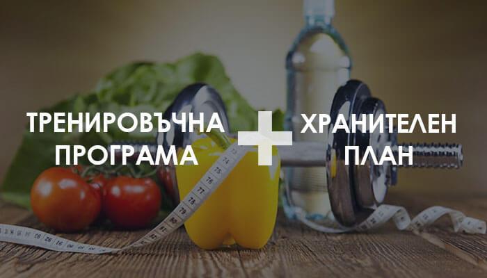 tranirovychna-hranitelen-spartak