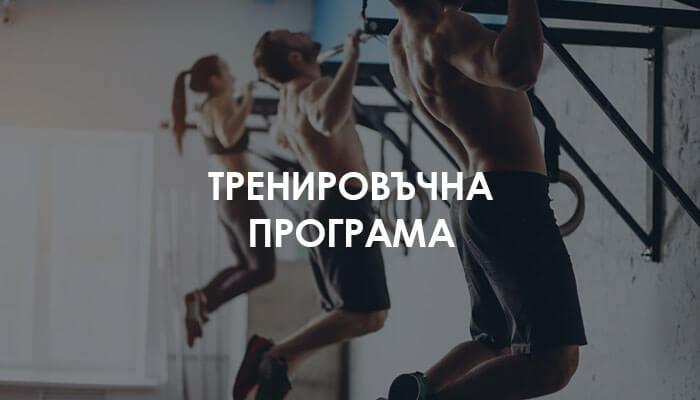 trenirovychna-programa-spartak